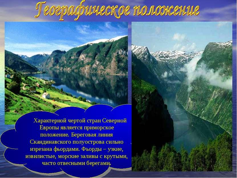 Характерной чертой стран Северной Европы является приморское положение. Берег...