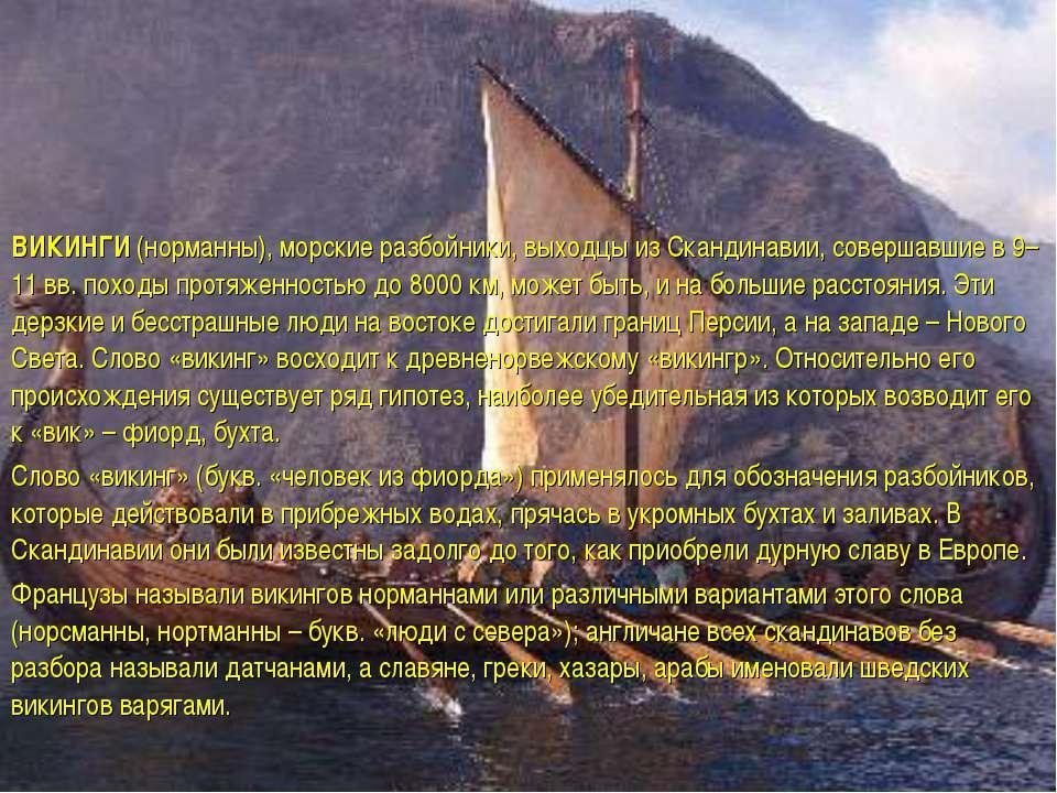 ВИКИНГИ (норманны), морские разбойники, выходцы из Скандинавии, совершавшие в...