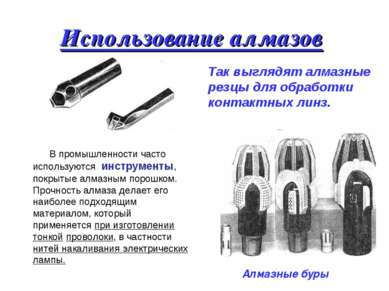 Использование алмазов Так выглядят алмазные резцы для обработки контактных ли...