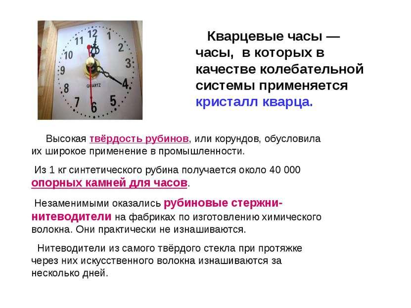 Кварцевые часы — часы, в котор...