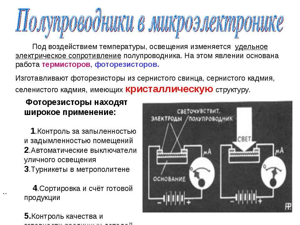 Фоторезисторы находят широкое применение: 1.Контроль за запыленностью и задым...