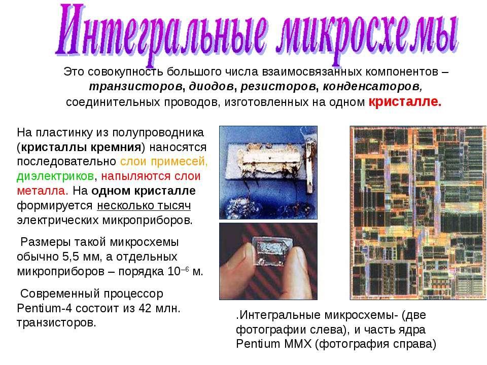 .Интегральные микросхемы- (две фотографии слева), и часть ядра PentiumММХ (ф...