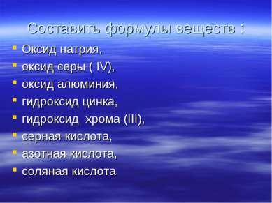 Составить формулы веществ : Оксид натрия, оксид серы ( IV), оксид алюминия, г...