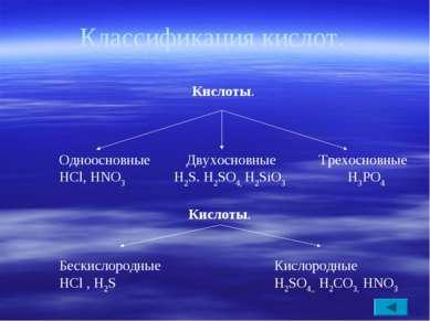 Классификация кислот. Кислоты.  Одноосновные Двухосновные Трехосновные HCl, ...