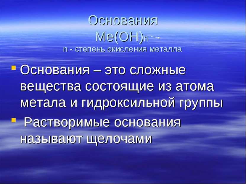 Основания Ме(ОН)n n - cтепень окисления металла Основания – это сложные вещес...