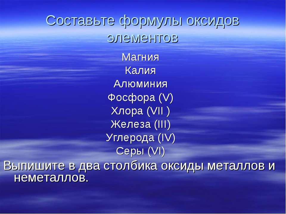 Составьте формулы оксидов элементов Магния Калия Алюминия Фосфора (V) Хлора (...