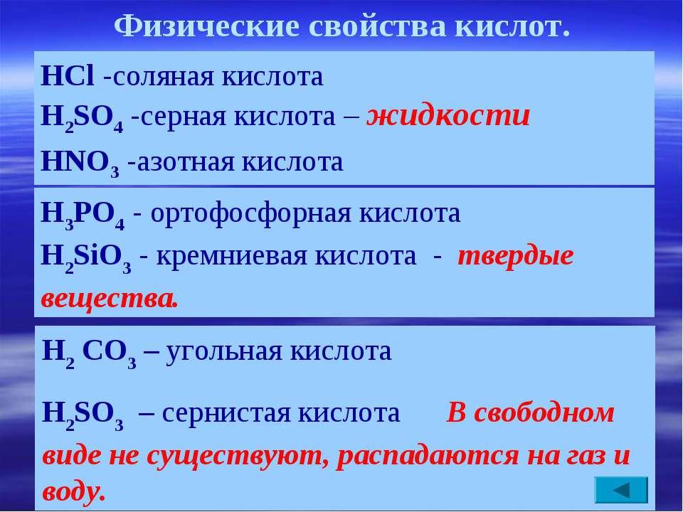 Физические свойства кислот. H2 CO3 – угольная кислота H2SO3 – сернистая кисло...