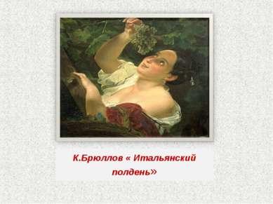 К.Брюллов « Итальянский полдень»