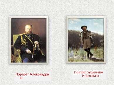 Портрет Александра III Портрет художника И.Шишкина