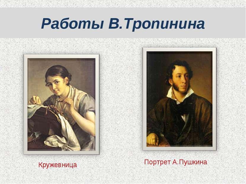 Работы В.Тропинина Кружевница Портрет А.Пушкина