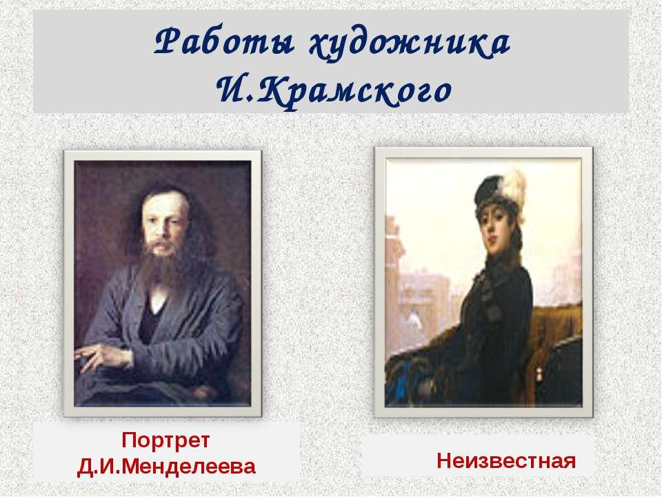 Работы художника И.Крамского Портрет Д.И.Менделеева Неизвестная