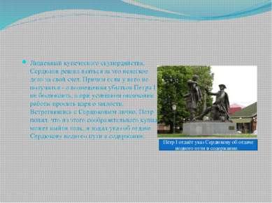 Лишенный купеческого скупердяйства, Сердюков решил взяться за это нелегкое де...