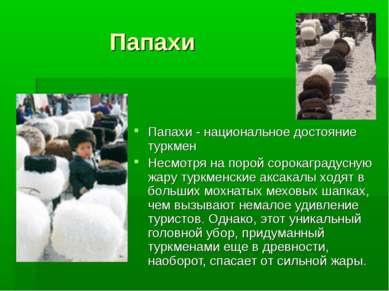 Папахи Папахи - национальное достояние туркмен Несмотря на порой сорокаградус...