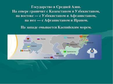 Государство в Средней Азии. На севере граничит с Казахстаном и Узбекистаном, ...