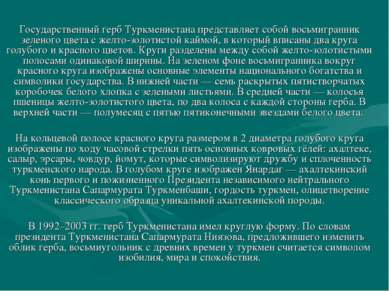 Государственный герб Туркменистана представляет собой восьмигранник зеленого ...