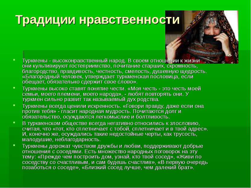 Традиции нравственности Туркмены - высоконравственный народ. В своем отношени...