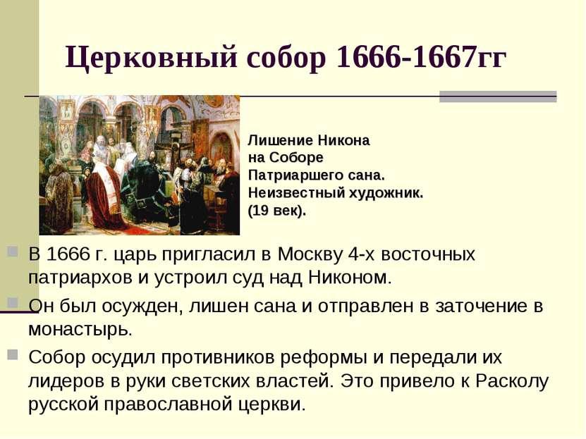 Церковный собор 1666-1667гг В 1666 г. царь пригласил в Москву 4-х восточных п...