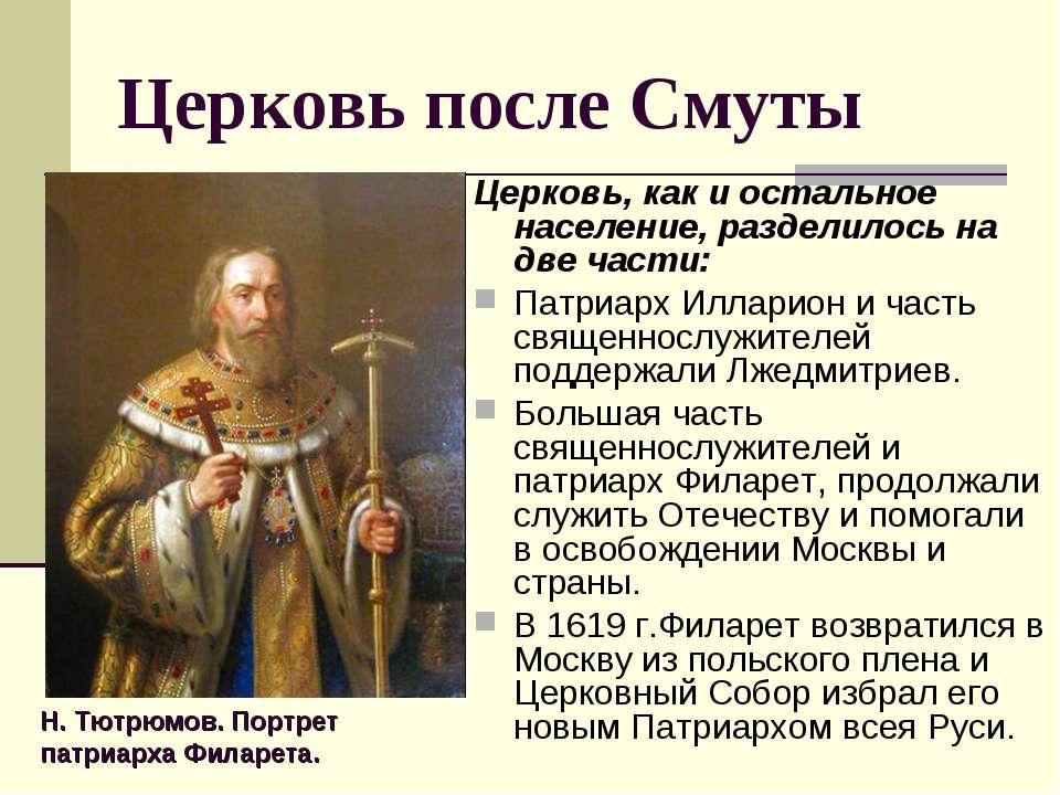 Церковь после Смуты Церковь, как и остальное население, разделилось на две ча...