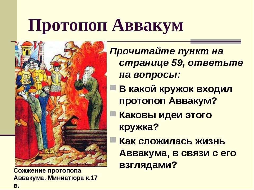 Протопоп Аввакум Прочитайте пункт на странице 59, ответьте на вопросы: В како...
