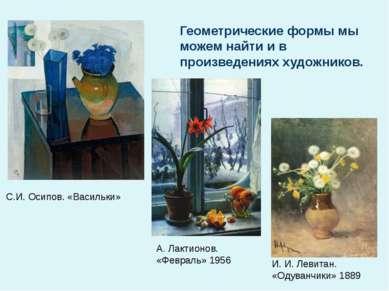 С.И. Осипов. «Васильки» А. Лактионов. «Февраль» 1956 И. И. Левитан. «Одуванчи...
