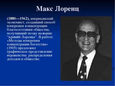 Глава 2. Экономика домохозяйства 13. Благосостояние Макс Лоренц (1880—1962), ...