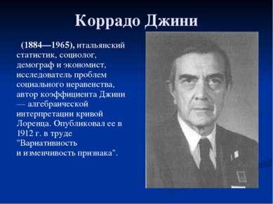 Глава 2. Экономика домохозяйства 13. Благосостояние Коррадо Джини (1884—1965)...