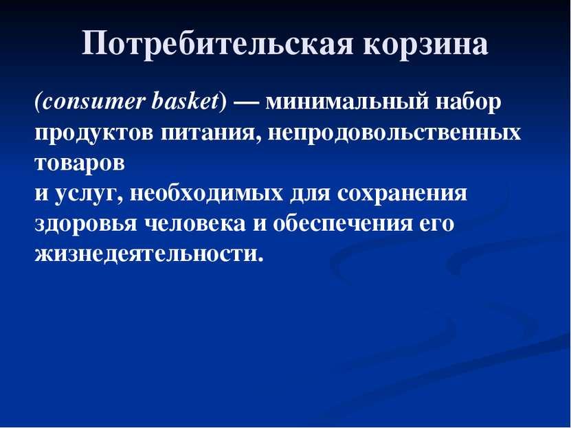 Глава 2. Экономика домохозяйства 13. Благосостояние Потребительская корзина (...