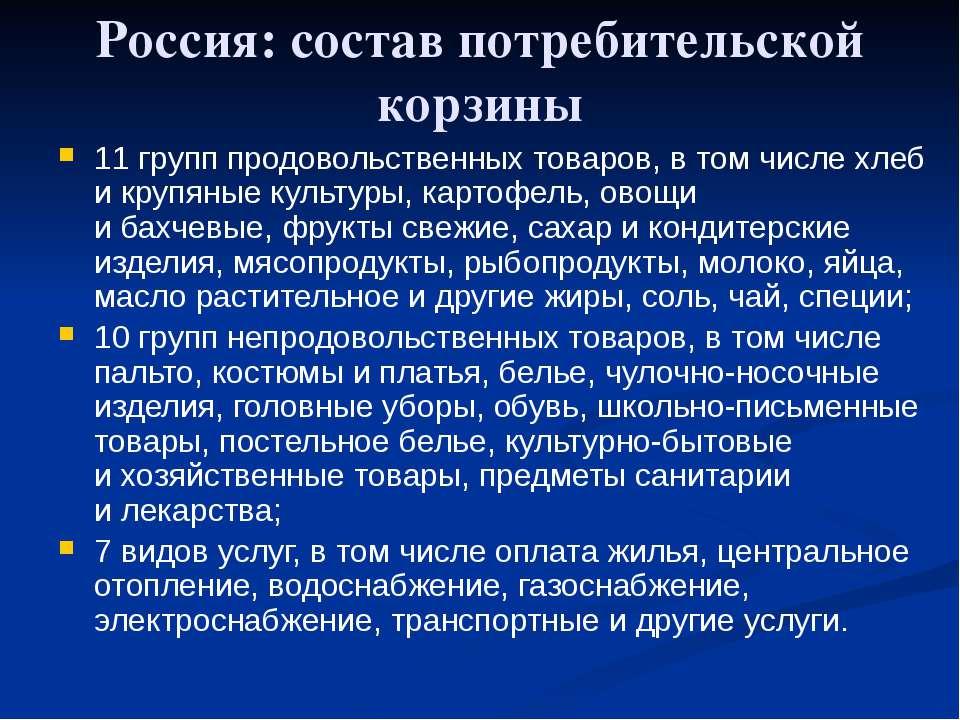 Глава 2. Экономика домохозяйства 13. Благосостояние Россия: состав потребител...
