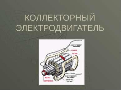 КОЛЛЕКТОРНЫЙ ЭЛЕКТРОДВИГАТЕЛЬ