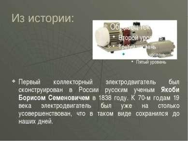 Из истории: Первый коллекторный электродвигатель был сконструирован в России ...