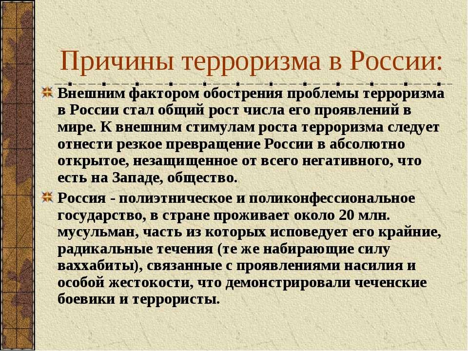 Причины терроризма в России: Внешним фактором обострения проблемы терроризма ...
