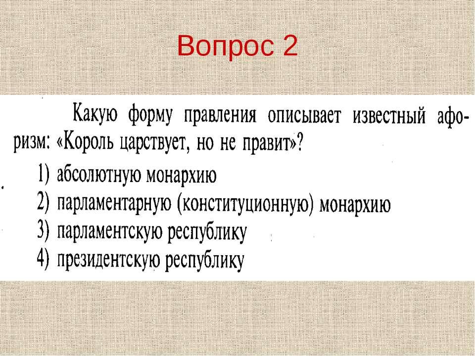 Вопрос 2 .