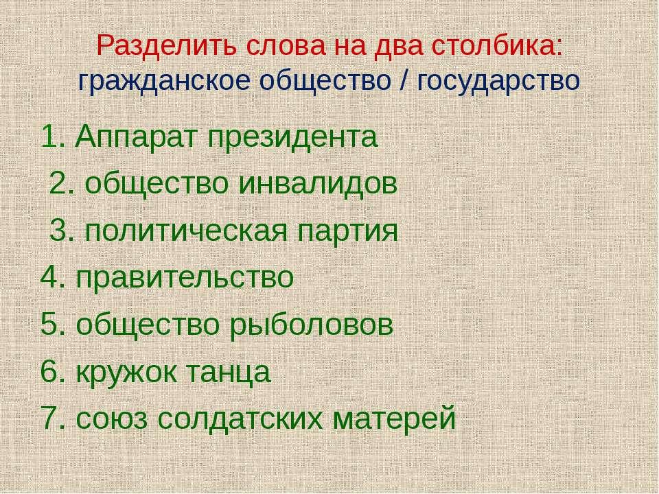 Разделить слова на два столбика: гражданское общество / государство 1. Аппара...
