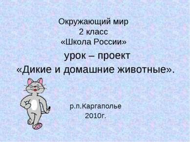 Окружающий мир 2 класс «Школа России» урок – проект «Дикие и домашние животны...
