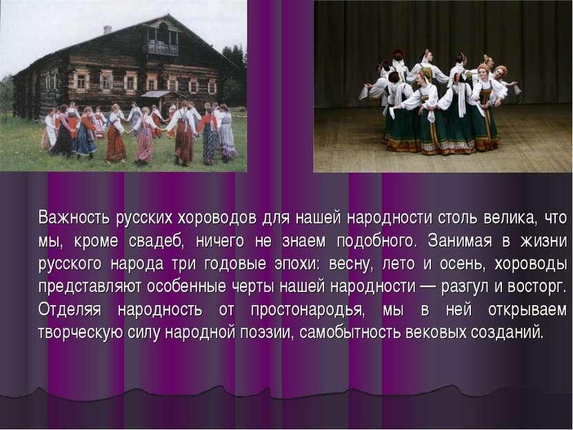 Важность русских хороводов для нашей народности столь велика, что мы, кроме с...