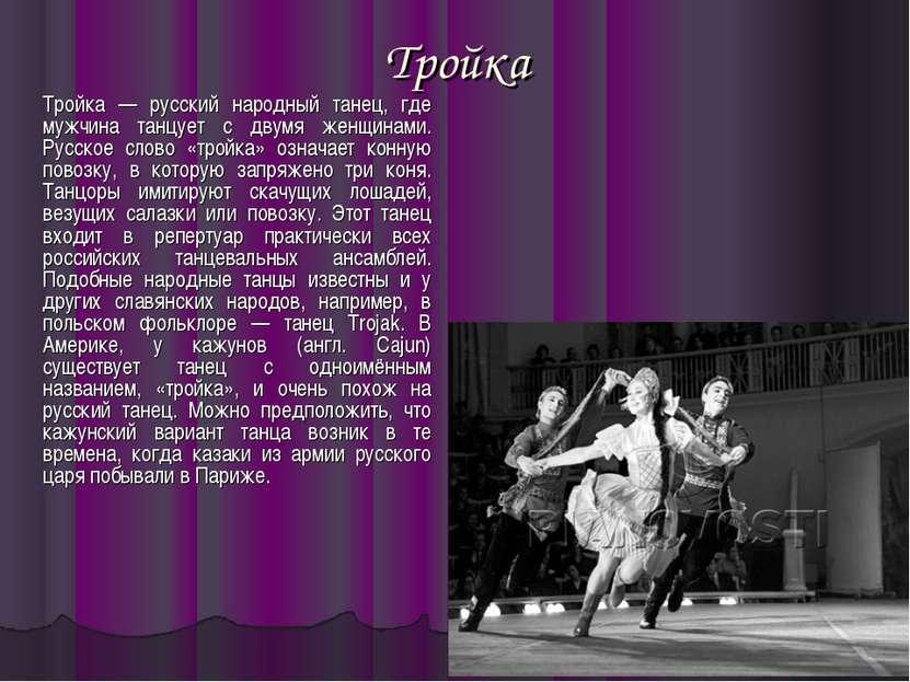 Тройка Тройка — русский народный танец, где мужчина танцует с двумя женщинами...