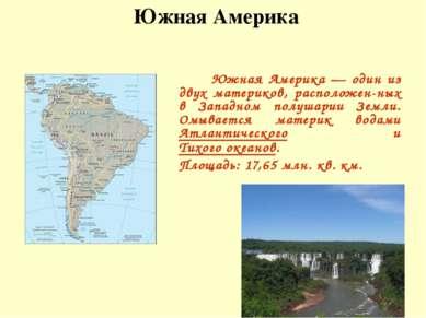 Южная Америка — один из двух материков, расположен-ных в Западном полушарии З...