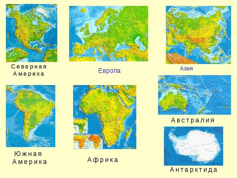 Африка Австралия Антарктида Южная Америка Северная Америка Европа Азия