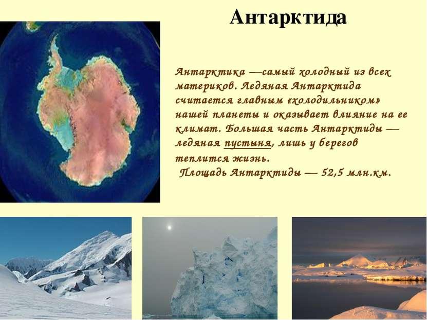 Антарктида Антарктика —самый холодный из всех материков. Ледяная Антарктида с...