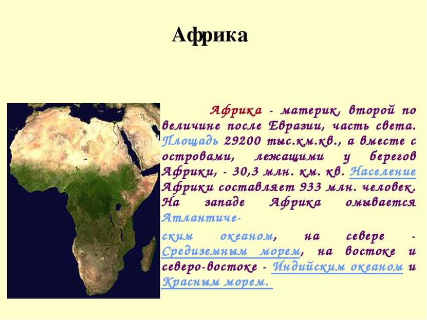 Африка - материк, второй по величине после Евразии, часть света. Площадь 2920...