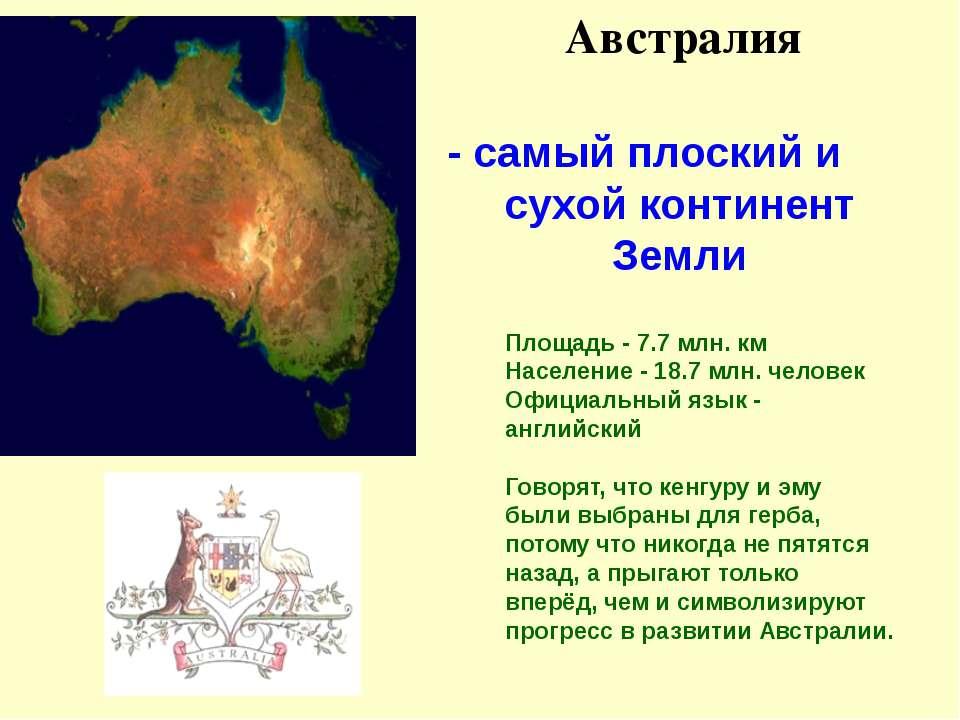 Австралия - самый плоский и сухой континент Земли Площадь - 7.7 млн. км Насел...