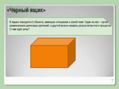 «Черный ящик» В ящике находятся 2 объекта, имеющих отношение к новой теме. Од...