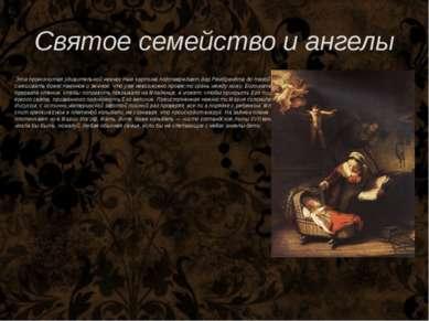 Святое семейство и ангелы Эта проникнутая удивительной нежностью картина подт...