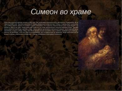 Симеон во храме Хотя эта заказная работа начата в 1661 году, она пролежала не...