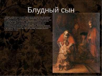 Блудный сын Пожалуй, ни одно другое полотно Рембрандта не внушает столь возвы...