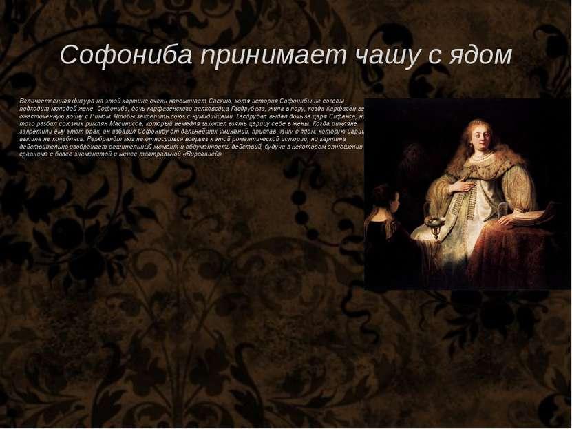 Софониба принимает чашу с ядом Величественная фигура на этой картине очень на...