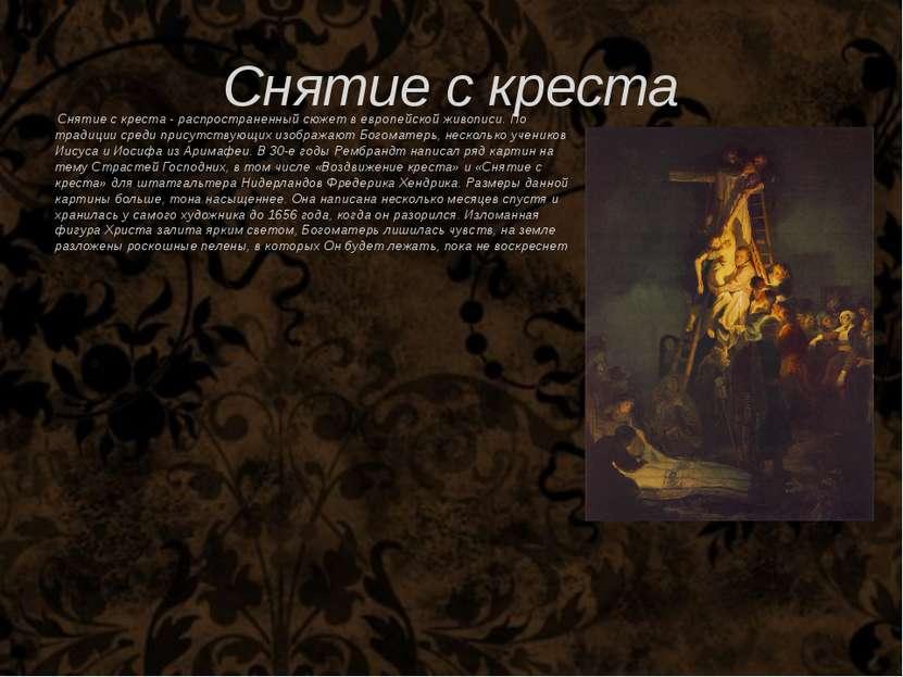 Снятие с креста Снятие с креста - распространенный сюжет в европейской живопи...