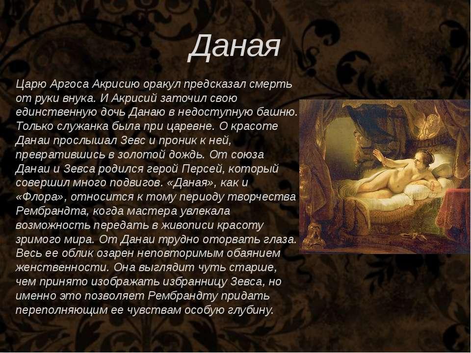 Даная Царю Аргоса Акрисию оракул предсказал смерть от руки внука. И Акрисий з...