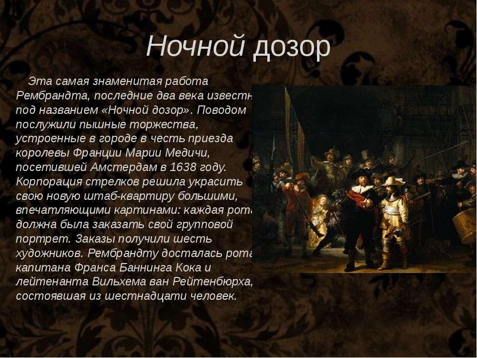 Ночной дозор Эта самая знаменитая работа Рембрандта, последние два века извес...