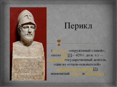 Перикл (др.-греч. «окружённый славой»; около494[1]—429г. дон.э.)—афин...